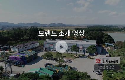 브랜드 소개영상